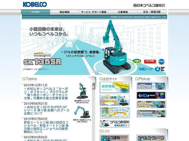西日本コベルコ建機株式会社