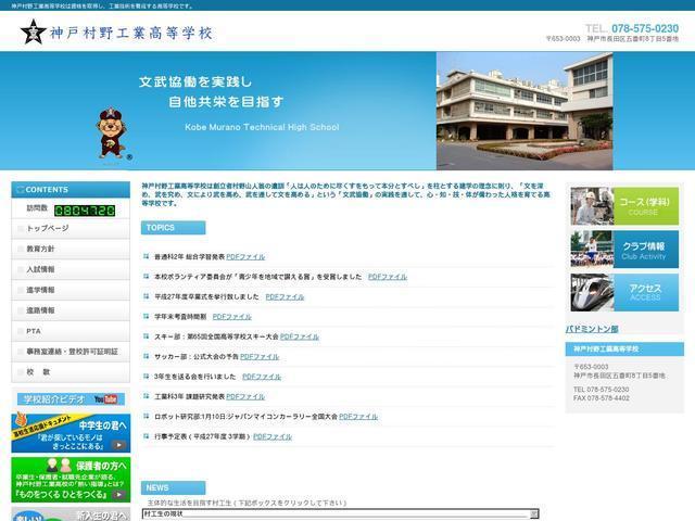 神戸村野工業高等学校