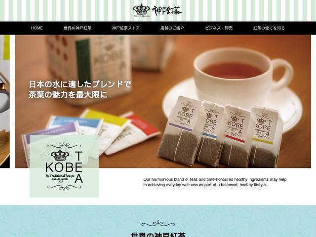 神戸紅茶株式会社
