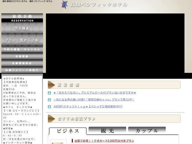 高知パシフィックホテル株式会社