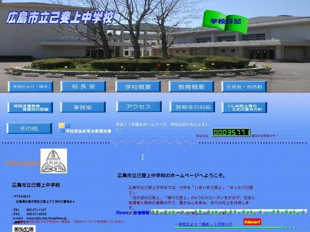 広島市立己斐上中学校