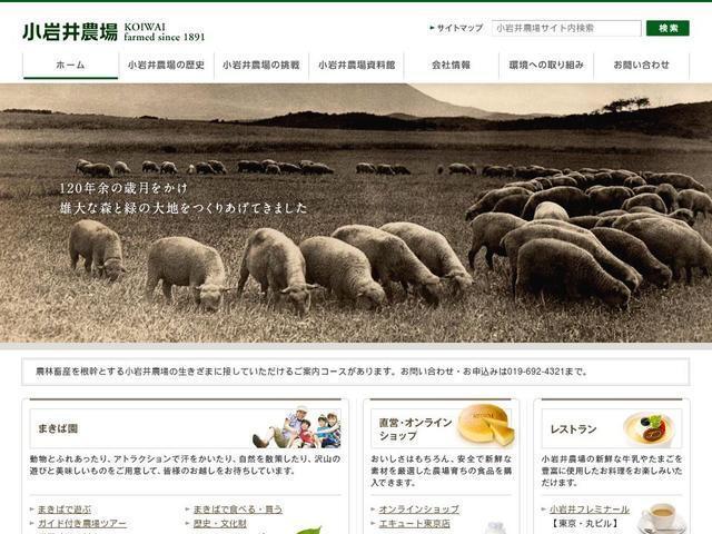 小岩井農牧株式会社