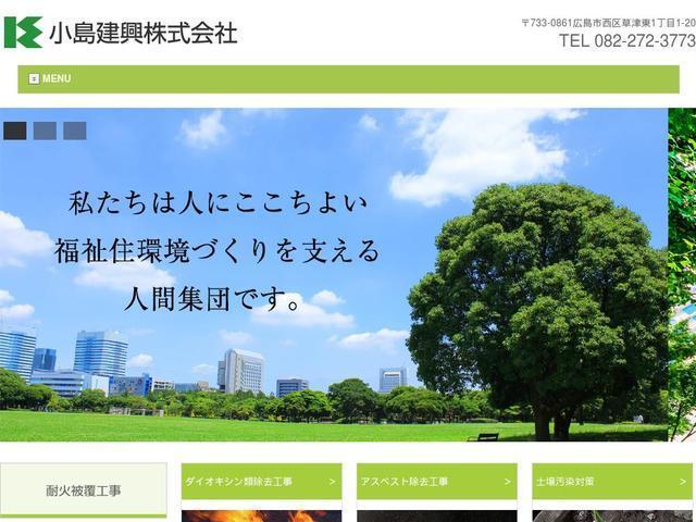 小島建興株式会社