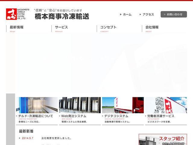 株式会社橋本商事冷凍輸送