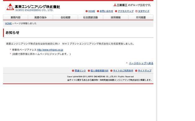 高菱エンジニアリング株式会社