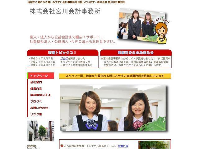 株式会社宮川会計事務所