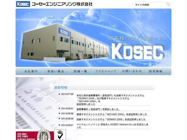 コーセーエンジニアリング株式会社