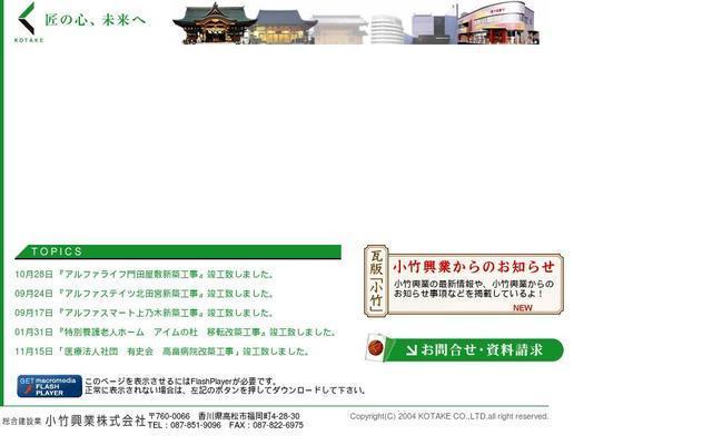 小竹興業株式会社