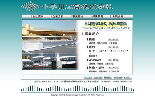 小手川工業株式会社