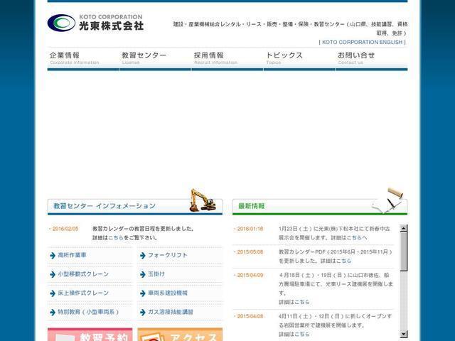光東株式会社