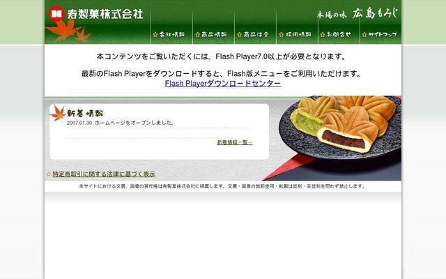 寿製菓株式会社