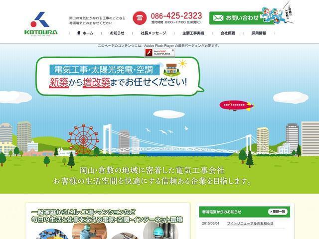 琴浦電気株式会社