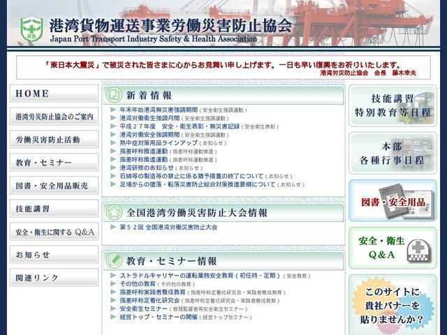 鉱業労働災害防止協会 - Japanes...
