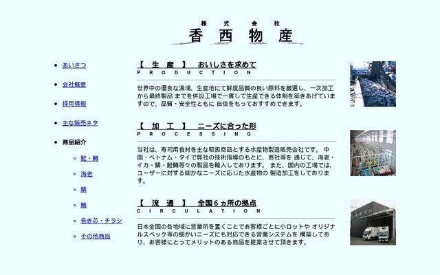 株式会社香西物産