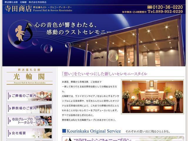 株式会社寺田商店