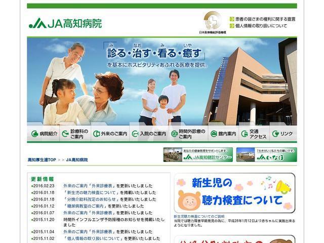 高知県厚生農業協同組合連合会JA高知病院