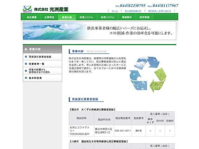 株式会社光洲産業