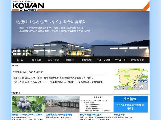 コーワン株式会社