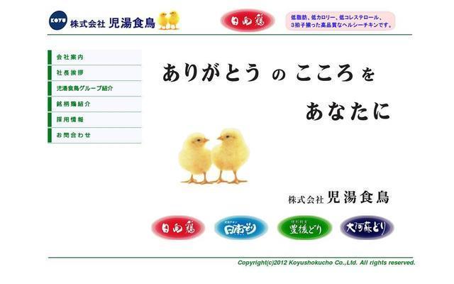 株式会社九州児湯フーズ