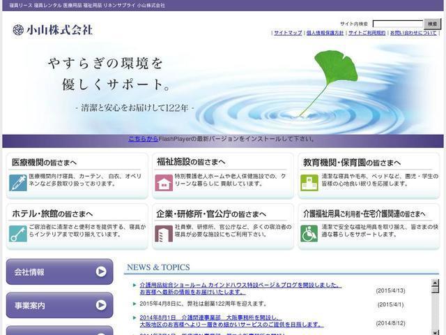 小山株式会社