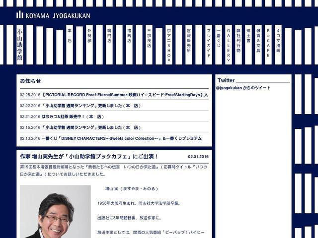 株式会社小山助学館