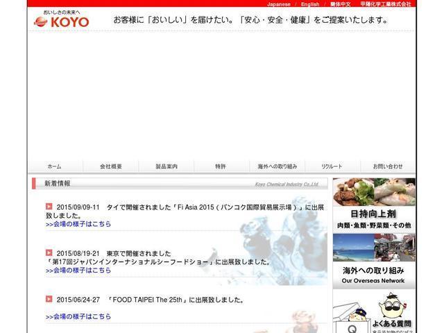 甲陽化学工業株式会社