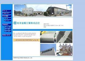 光洋金属工業のホワイト/ブラック企業診断【転職会議】