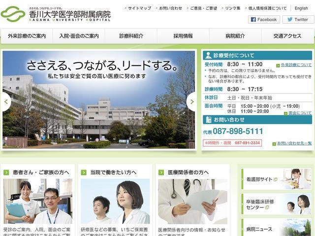 香川大学医学部附属病院