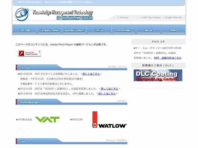 KMT株式会社