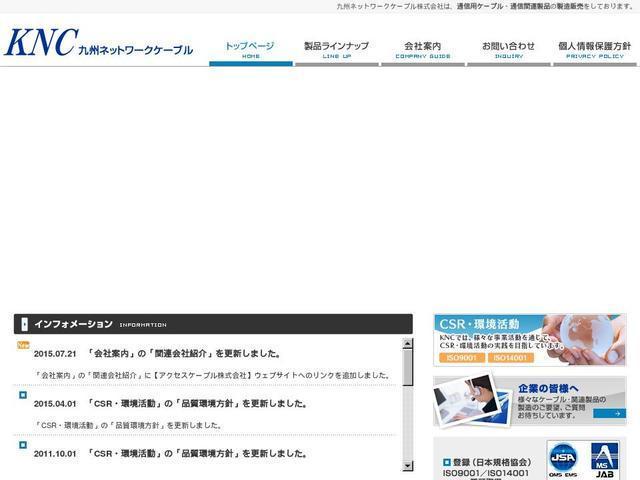 九州ネットワークケーブル株式会社