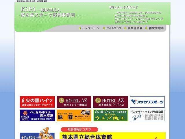 一般財団法人熊本県スポーツ振興事業団
