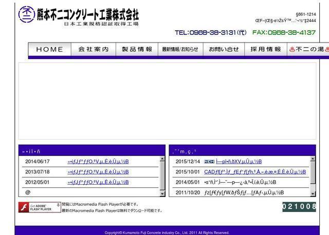 熊本不二コンクリート工業株式会社