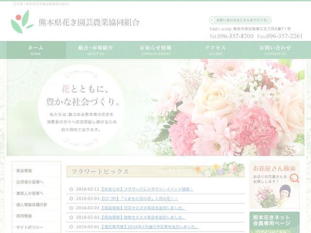 熊本県花き園芸農業協同組合