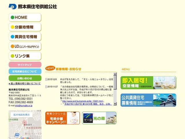 熊本県住宅供給公社
