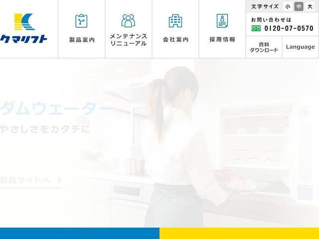 株式会社四国クマリフト