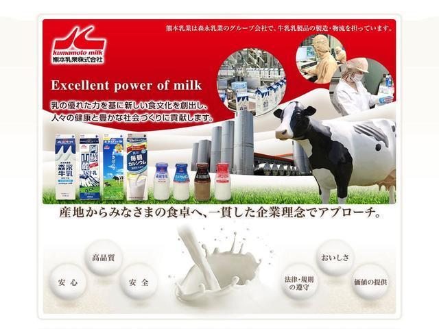熊本乳業株式会社
