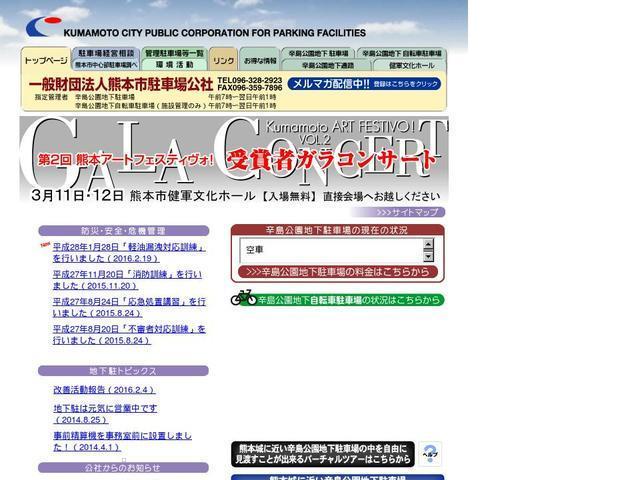一般財団法人熊本市駐車場公社