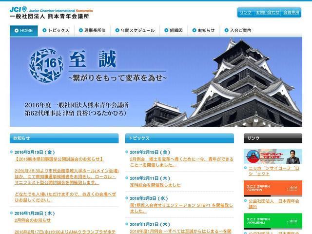 一般社団法人熊本青年会議所