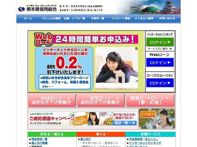熊本県信用組合