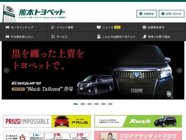 熊本トヨペット株式会社