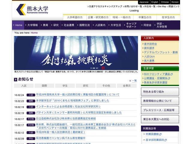 熊本大学大学院