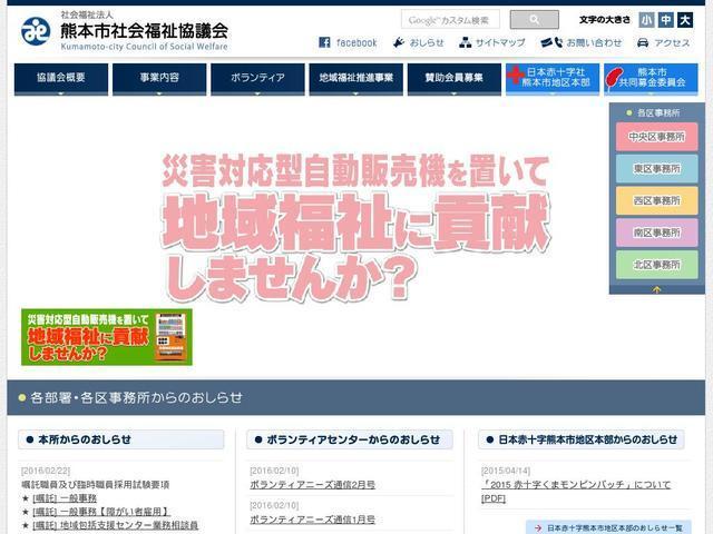 社会福祉法人熊本市社会福祉協議会