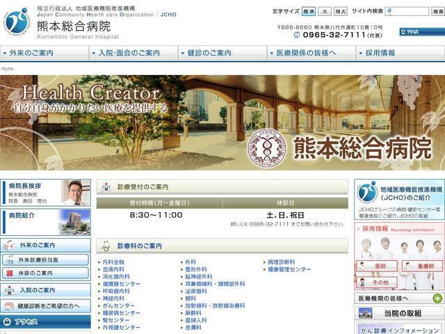 地域医療機能推進機構熊本総合病院