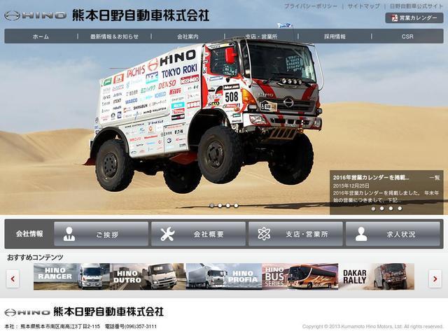 熊本日野自動車株式会社