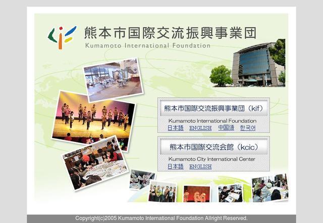 一般財団法人熊本市国際交流振興事業団