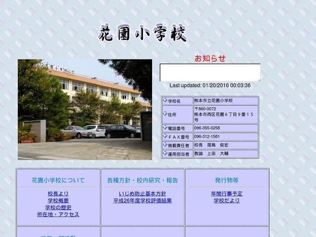 熊本市立花園小学校