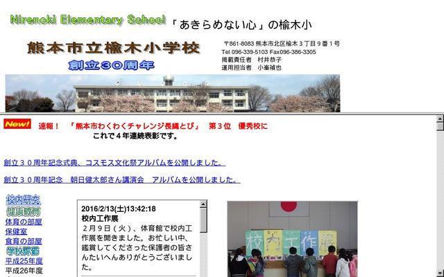 熊本市立楡木小学校