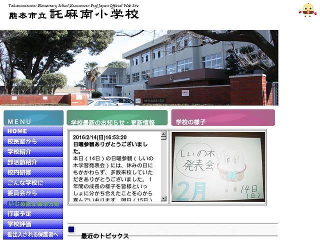 熊本市立託麻南小学校