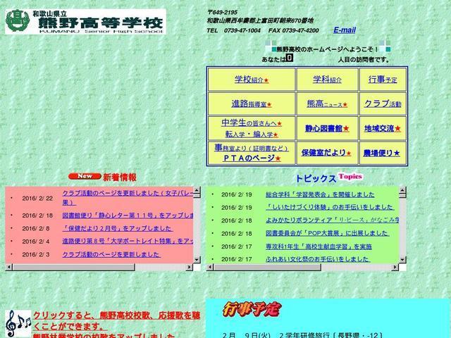 和歌山県立熊野高等学校