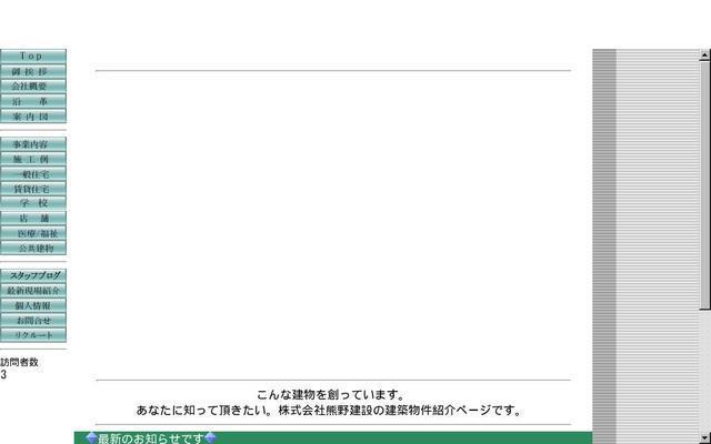 株式会社熊野建設